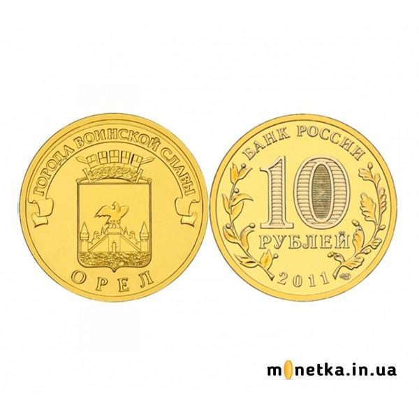 """10 рублей 2011, """"Города воинской славы. Орёл"""""""