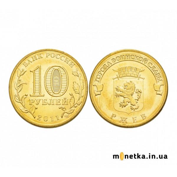"""10 рублей 2011, """"Города воинской славы. Ржев"""""""