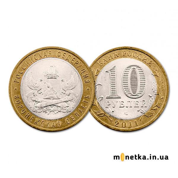 10 рублей 2011, РФ Воронежская область