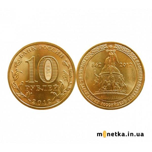 10 рублей 2012, 1150-летие зарождения российской государственности