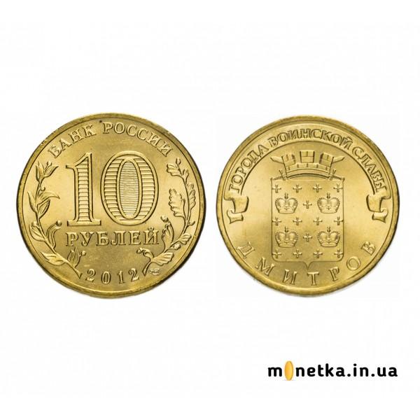 """10 рублей 2012, """"Города воинской славы. Дмитров"""""""