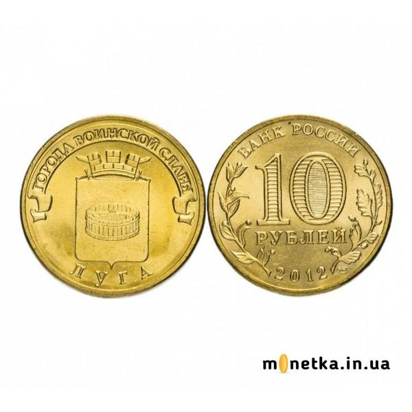 """10 рублей 2012, """"Города воинской славы. Луга"""""""