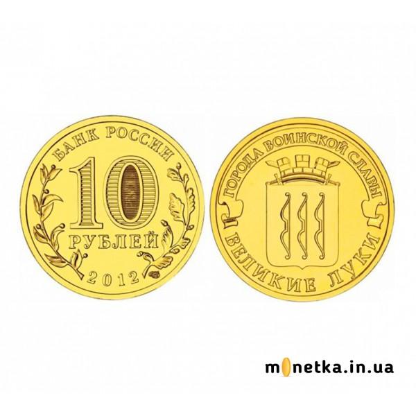 """10 рублей 2012, """"Города воинской славы. Великие Луки"""""""