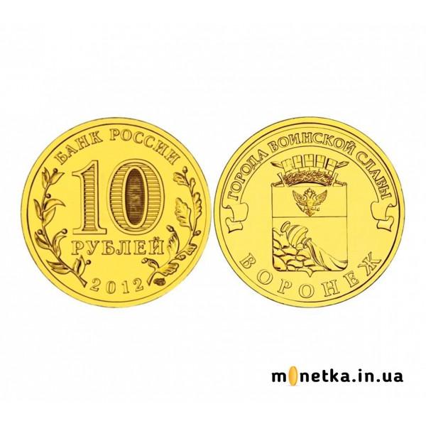 """10 рублей 2012, """"Города воинской славы. Воронеж"""""""