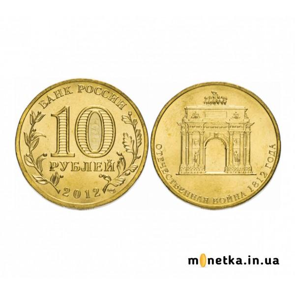 """10 рублей 2012, """"Отечественная война 1812 года. Триумфальная арка"""""""