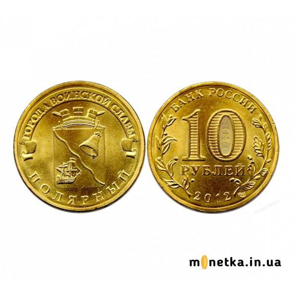 """10 рублей 2012, """"Города воинской славы. Полярный"""""""