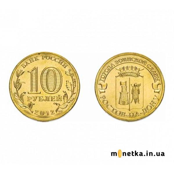 """10 рублей 2012, """"Города воинской славы. Ростов-на-Дону"""""""