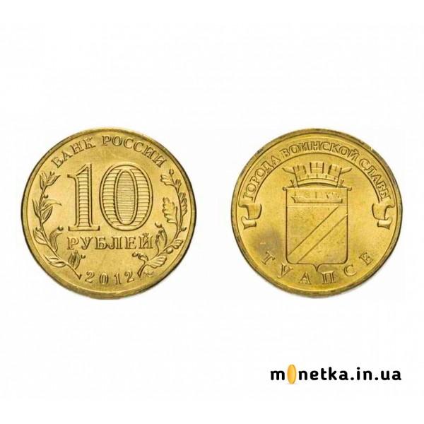 """10 рублей 2012, """"Города воинской славы. Туапсе"""""""