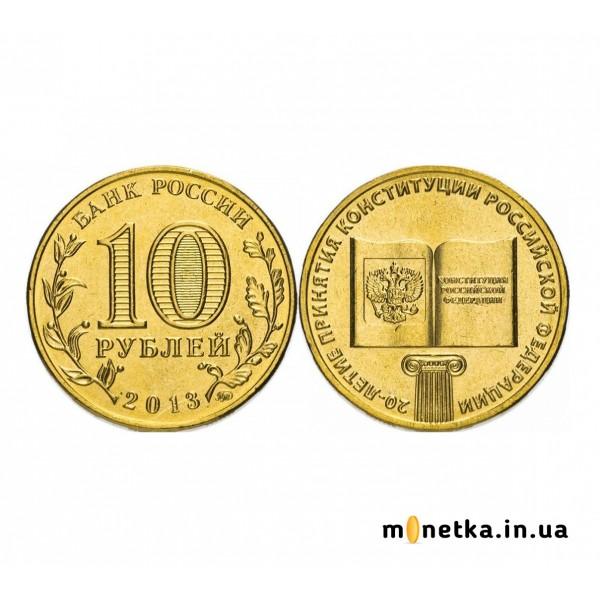 """10 рублей 2013, """"20-летие Конституции России"""""""