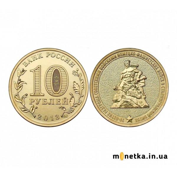 """10 рублей 2013, """"70-летие Сталинградской битвы"""""""