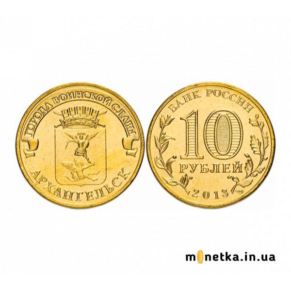 """10 рублей 2013, """"Города воинской славы. Архангельск"""""""