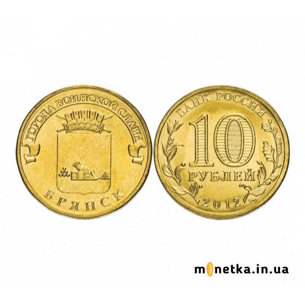 """10 рублей 2013, """"Города воинской славы. Брянск"""""""