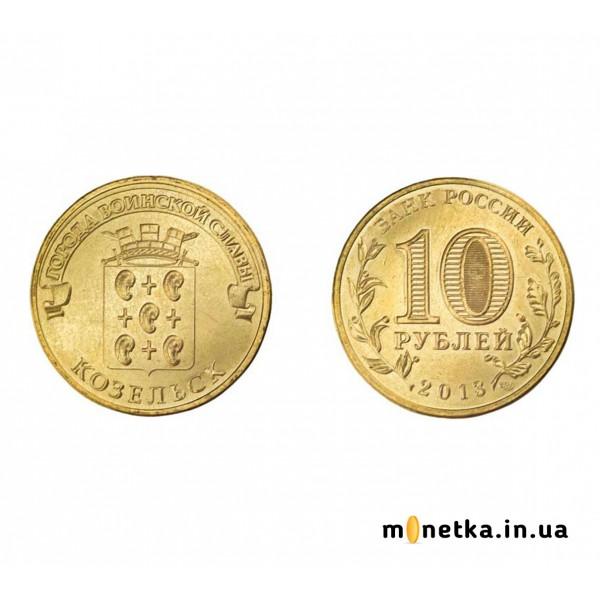 """10 рублей 2013, """"Города воинской славы. Козельск"""""""