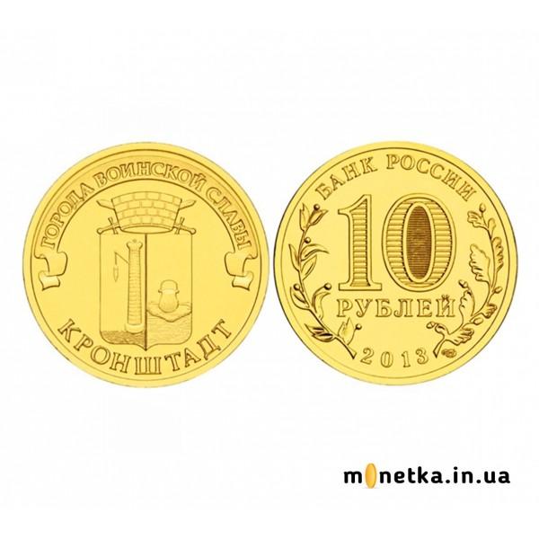 """10 рублей 2013, """"Города воинской славы. Кронштадт"""""""