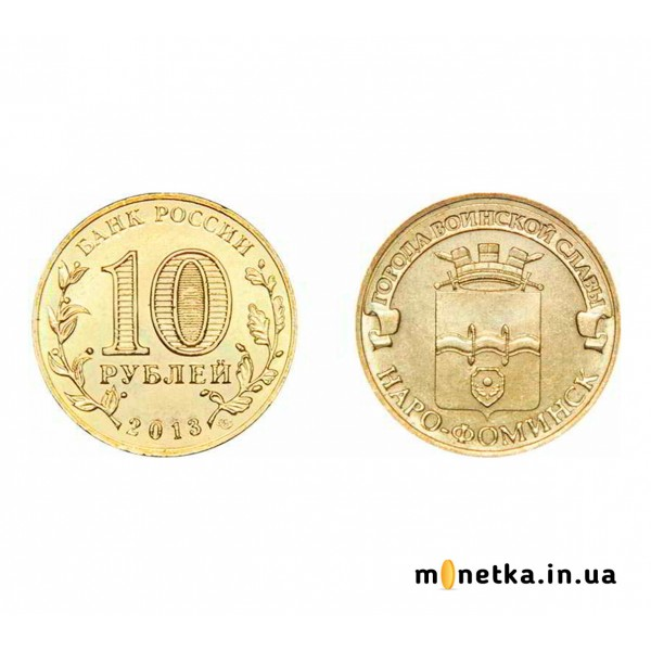 """10 рублей 2013, """"Города воинской славы. Наро-Фоминск"""""""