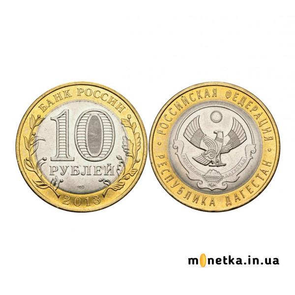 10 рублей 2013, РФ Республика Дагестан
