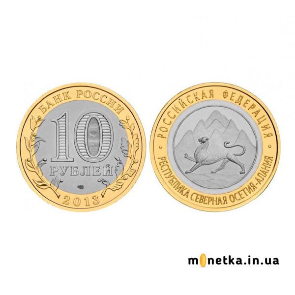 """10 рублей 2013, """"Республика Северная Осетия-Алания"""""""