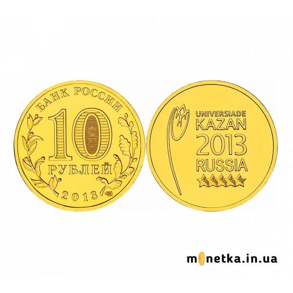 """10 рублей 2013, """"Универсиада в г. Казани. Эмблема"""""""