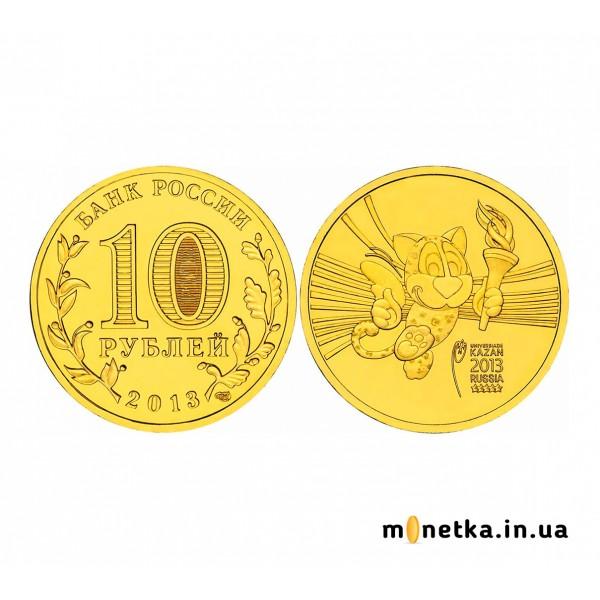 10 рублей 2013, Талисман Универсиады в Казани