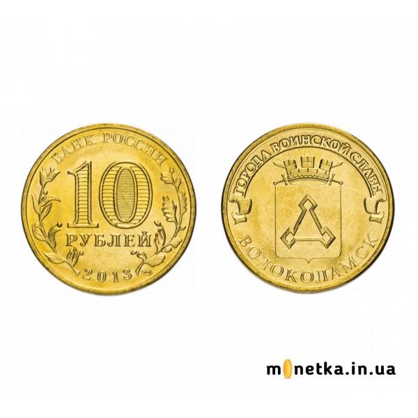 """10 рублей 2013, """"Города воинской славы. Волоколамск"""""""