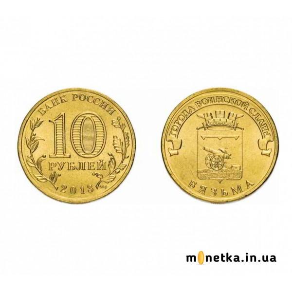 """10 рублей 2013, """"Города воинской славы. Вязьма"""""""