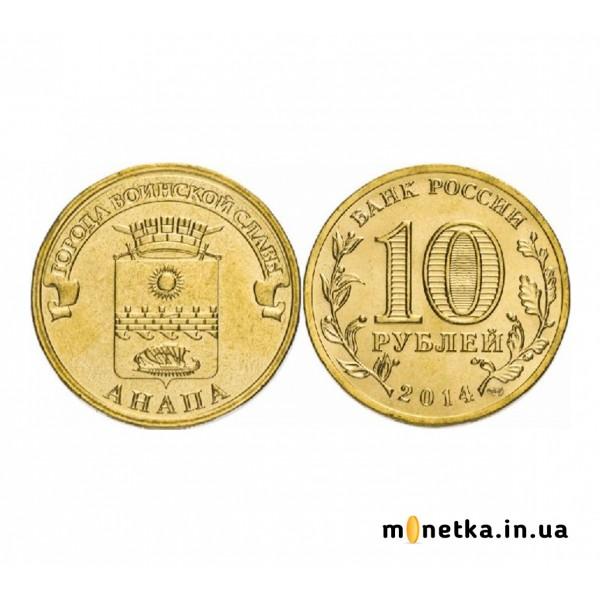 """10 рублей 2014, """"Города воинской славы. Анапа"""""""