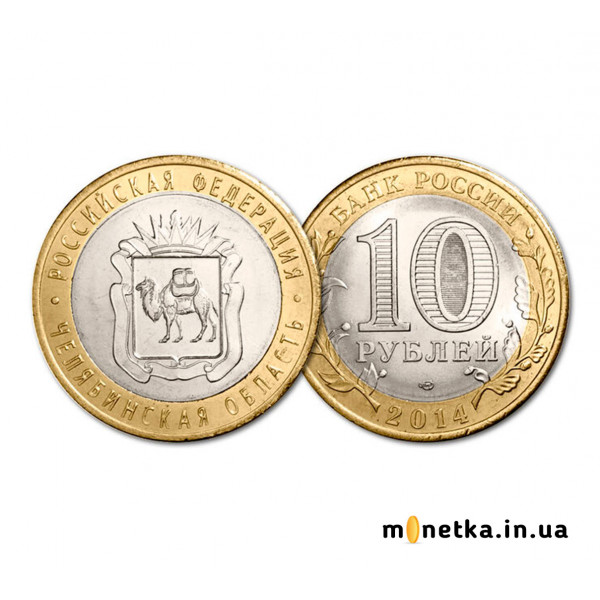 10 рублей 2014, РФ Челябинская область