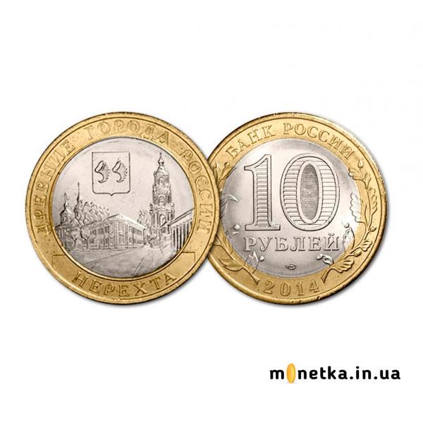 10 рублей 2014, Древние города России - Нерехта