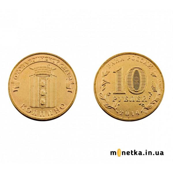 """10 рублей 2014, """"Города воинской славы. Колпино"""""""
