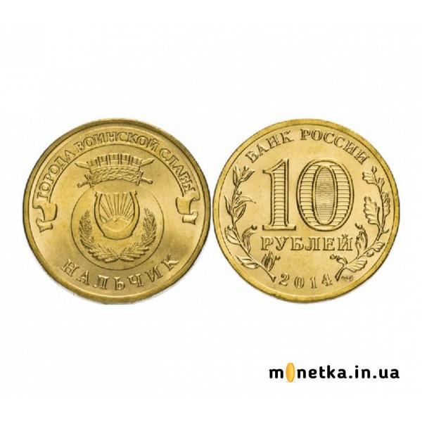 """10 рублей 2014, """"Города воинской славы. Нальчик"""""""