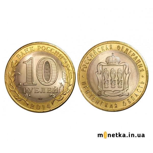 10 рублей 2014, РФ Пензенская область