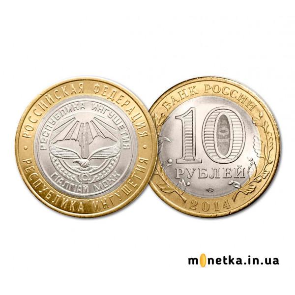 10 рублей 2014, РФ Республика Ингушетия