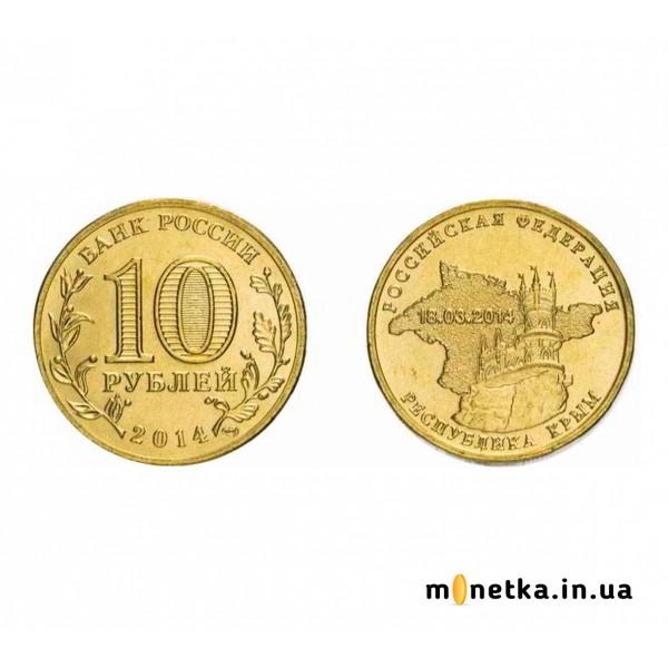 """10 рублей 2014, """"Республика Крым"""""""