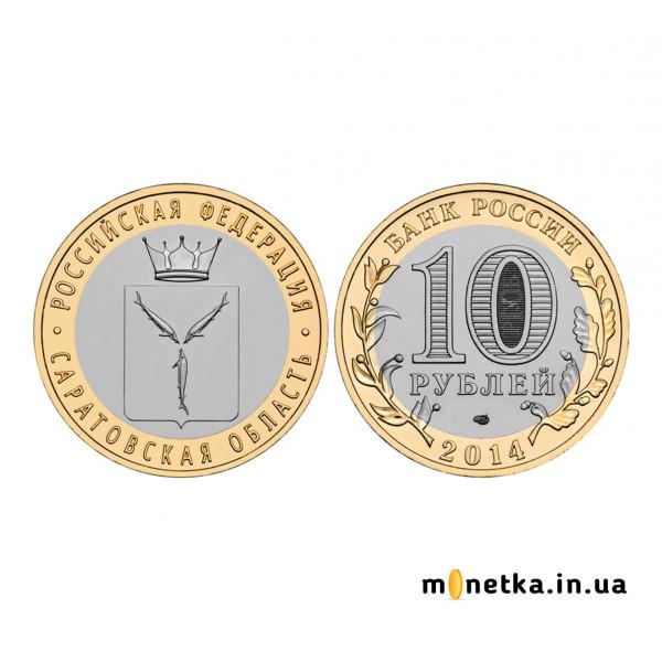 10 рублей 2014, РФ Саратовская область