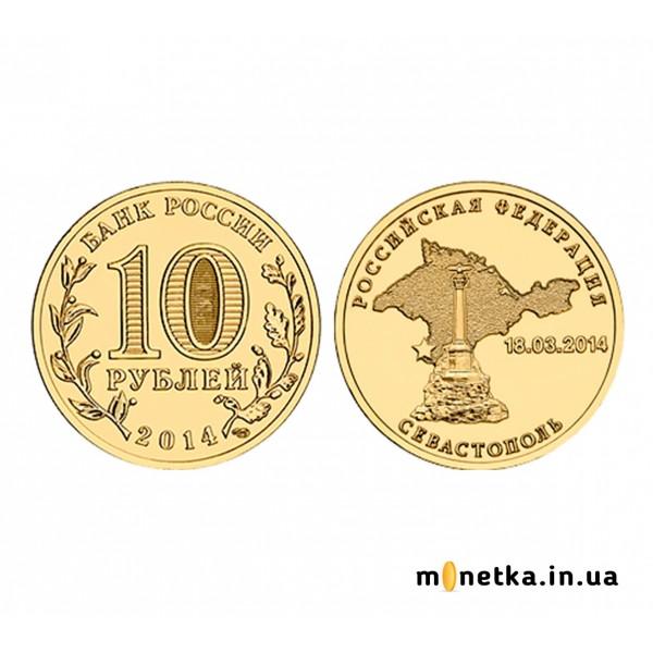 """10 рублей, """"Севастополь. 18.03.2014"""""""