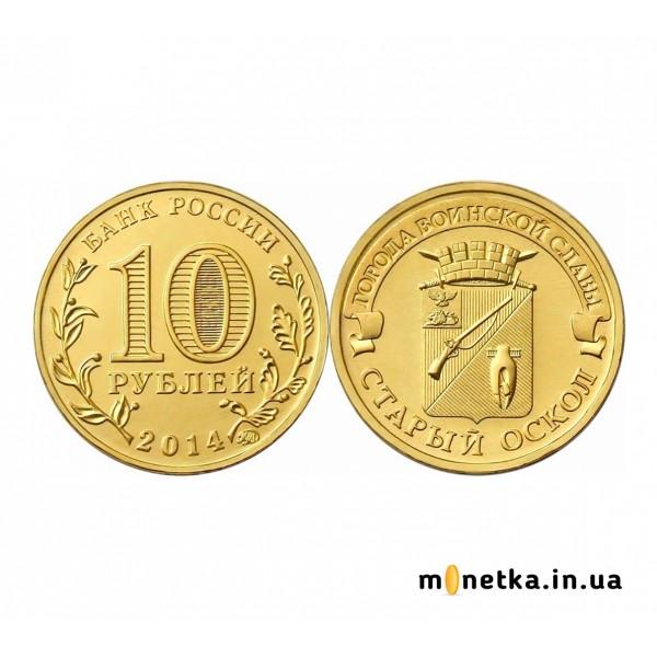 """10 рублей 2014, """"Города воинской славы. Старый Оскол"""""""