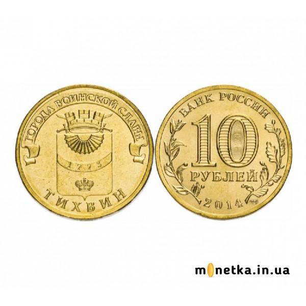 """10 рублей 2014, """"Города воинской славы. Тихвин"""""""