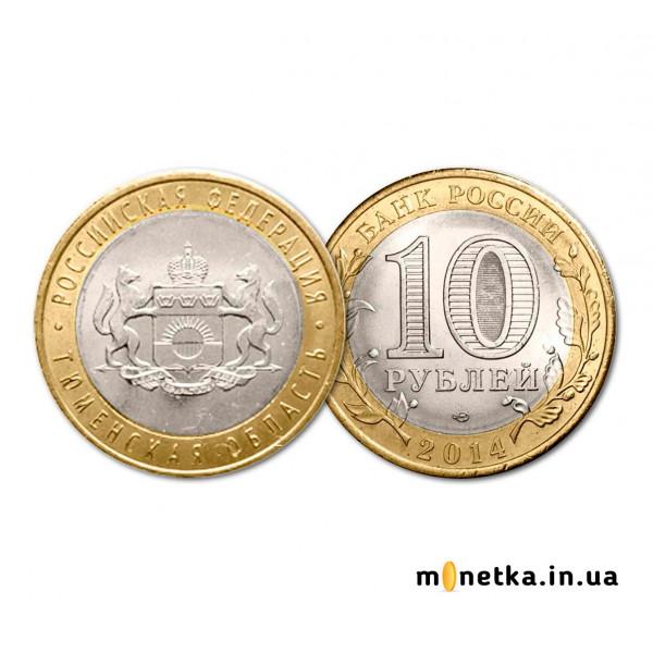 10 рублей 2014, РФ Тюменская область
