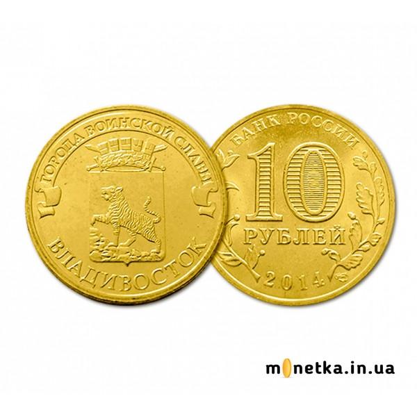 """10 рублей 2014, """"Города воинской славы. Владивосток"""""""