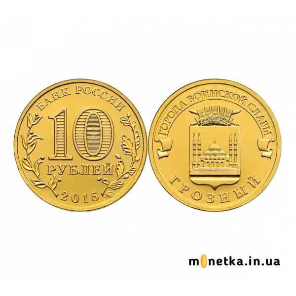 """10 рублей 2015, """"Города воинской славы. Грозный"""""""