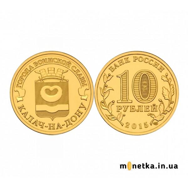 10 рублей 2015, Город воинской славы Калач-на-Дону