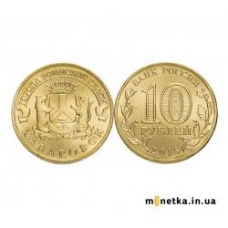 """10 рублей 2015, """"Города воинской славы. Хабаровск"""""""