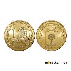 """10 рублей 2015, """"Города воинской славы. Ломоносов"""""""