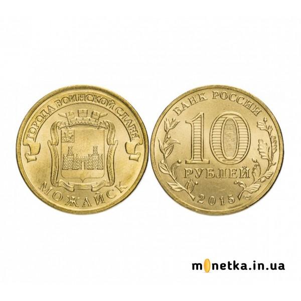 10 рублей 2015, Город воинской славы - Можайск