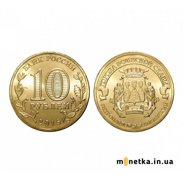 10 рублей 2015, Город воинской славы - Петропавловск-Камчатский
