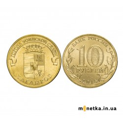 10 рублей 2015, Город воинской славы - Таганрог