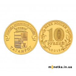 """10 рублей 2015, """"Города воинской славы. Таганрог"""""""