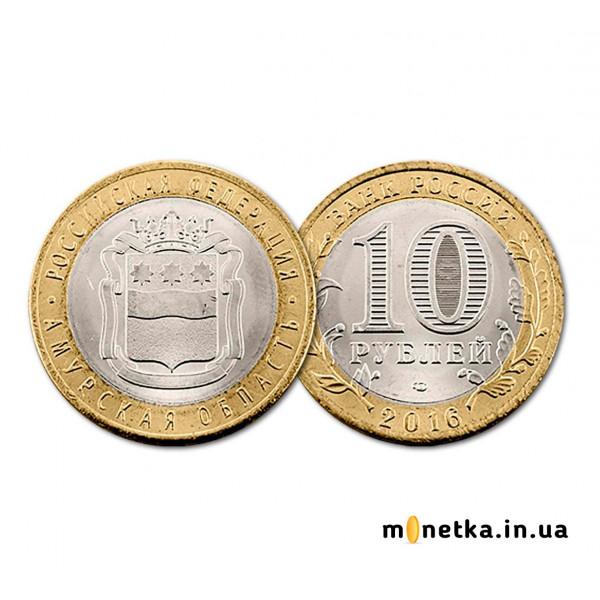 10 рублей 2016, РФ Амурская область