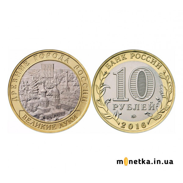 10 рублей 2016, Древние города России - Великие Луга