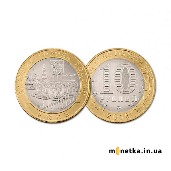 10 рублей 2016, Древние города России - Ржев